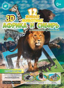 3D Живые наклейки Африка и Сибирь