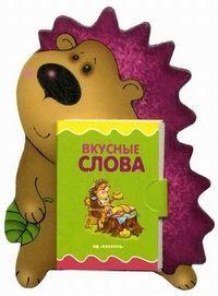 Книжка-малышка Ежик