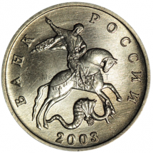 5 копеек 2003 года без знака монетного двора