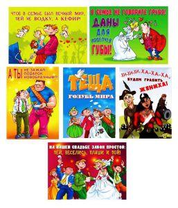 Набор плакатов для выкупа невесты № 2 (6шт)