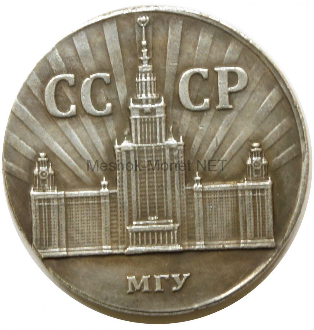 Копия 1 рубль 1953 года МГУ.