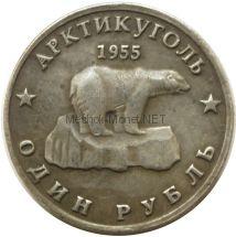 Копия Один рубль 1955 года Арктикуголь Хрущев