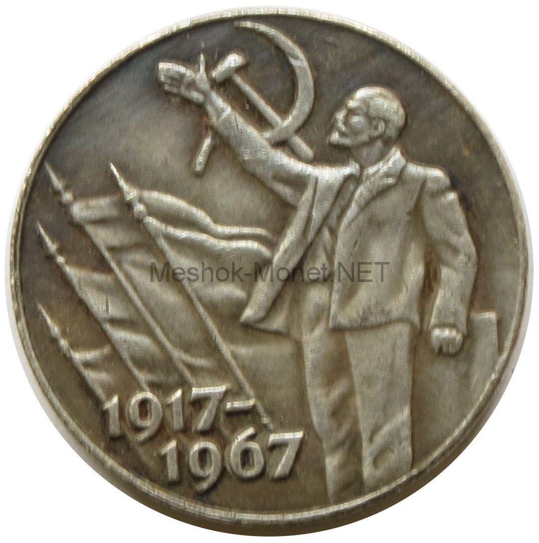 Копия монеты 50 копеек 1967 года 50 лет революции