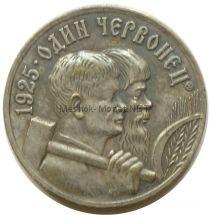Копия Червонец 1925 года Кузнец и сенокос