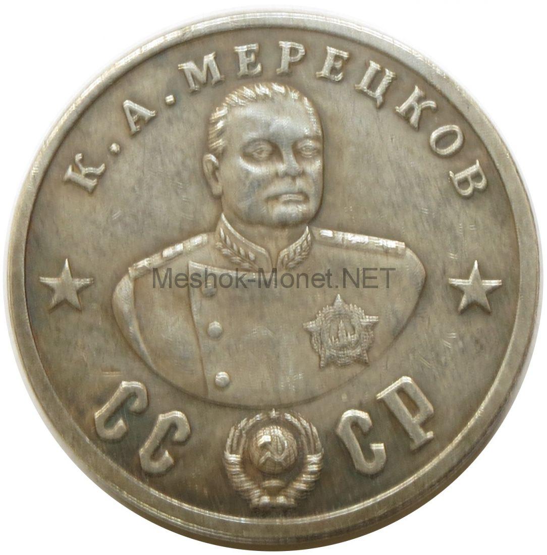Копия 50 рублей 1945 года Мерецков