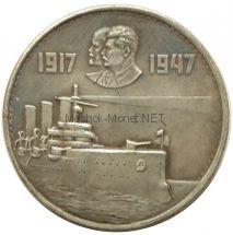 Копия Один рубль 1947 года 30 лет революции