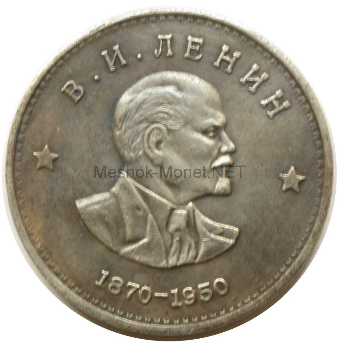 Копия пробной монеты СССР 1 рубль Ленин 1870-1950.