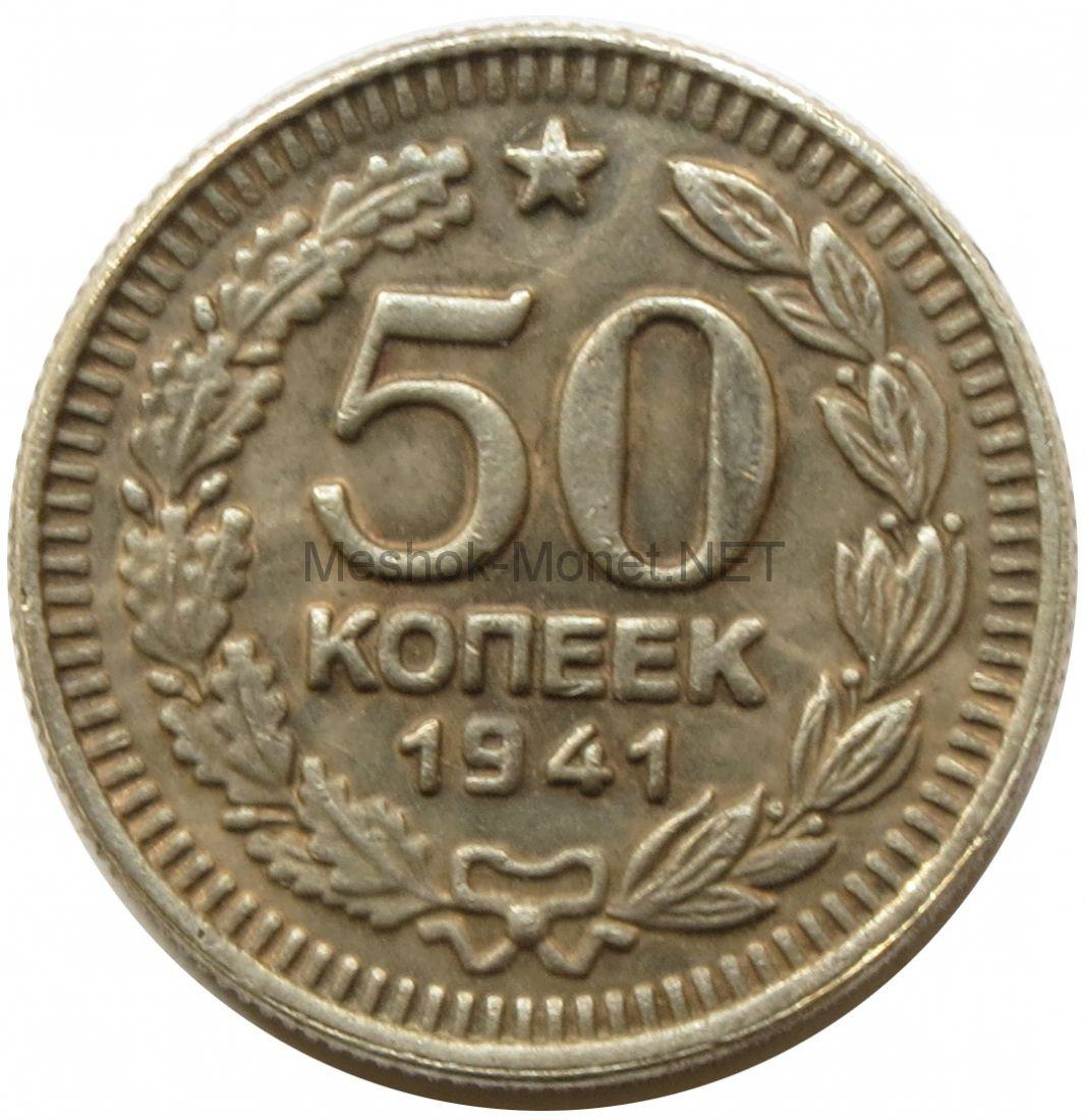 Копия 50 копеек 1941 года пробная СССР