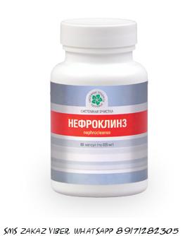 Нефроклинз для почек и мочевыводящей системы