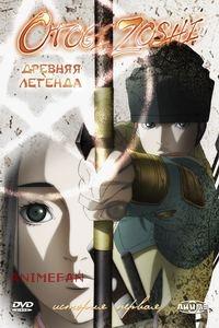 """DVD """"OTOGI ZOSHI. ДРЕВНЯЯ ЛЕГЕНДА. ИСТОРИЯ ПЕРВАЯ"""" / """"OTOGI ZOSHI"""""""