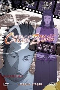"DVD ""OTOGI ZOSHI. НОВАЯ ЛЕГЕНДА. ИСТОРИЯ ВТОРАЯ"" / ""OTOGI ZOSHI"""