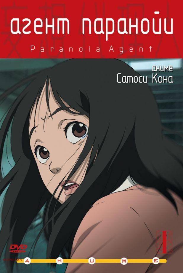 "DVD ""Агент Паранойи"" диск 1"