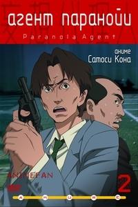 "DVD ""АГЕНТ ПАРАНОЙИ. Диск 2"" / ""PARANOIA AGENT"""