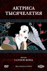 "DVD ""АКТРИСА ТЫСЯЧЕЛЕТИЯ"" / ""MILLENIUM ACTRESS"""
