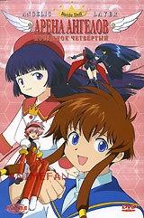 """DVD """"Арена ангелов: Поединок четвертый"""" / """"Angelic Layer"""""""