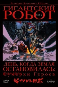 "DVD ""ГИГАНТСКИЙ РОБОТ. ДИСК 2"" / ""GIANT ROBO"""