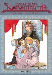 """DVD """"ДВЕНАДЦАТЬ КОРОЛЕВСТВ. СКАЗАНИЕ ПЯТОЕ"""" / """"TWELVE KINGDOMS"""""""