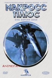 """DVD """"МАКРОСС ПЛЮС. ДИСК 2"""" / """"MACROSS PLUS"""""""