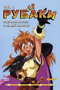 """DVD """"РУБАКИ. Том 1"""" / """"SLAYERS"""""""