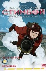 "DVD ""Стимбой"""