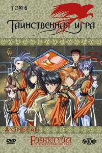 "DVD ""ТАИНСТВЕННАЯ ИГРА. Том 6"" / ""FUSHIGI YUGI"""