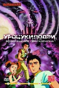 "DVD ""УРОЦУКИДОДЗИ. Возвращение сверхдемона"" / ""UROTSUKIDOJI"""