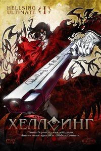 "DVD ""ХЕЛЛСИНГ I"" / ""HELLSING ULTIMATE """