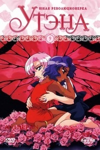 "DVD ""ЮНАЯ РЕВОЛЮЦИОНЕРКА УТЭНА. Диск 9"" / ""LA FILETTE REVOLUTIONNAIRE UTENA"""