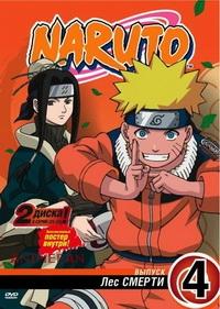 DVD Naruto: Лес смерти. Выпуск 4. Серии 25-33