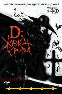 DVD «D: ЖАЖДА КРОВИ»