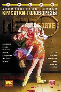 DVD «MEZZO FORTE»