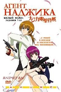 DVD «АГЕНТ НАДЖИКА» 7-12