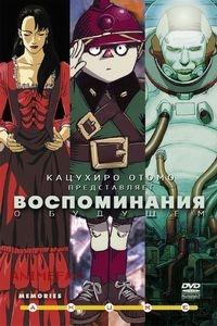DVD «ВОСПОМИНАНИЯ О БУДУЩЕМ»