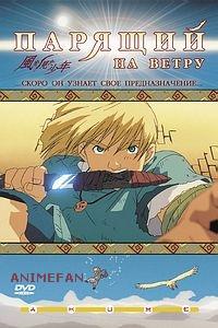 DVD «ПАРЯЩИЙ НА ВЕТРУ»