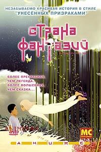 DVD «СТРАНА ФАНТАЗИЙ»
