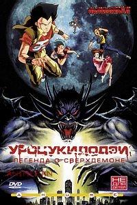 DVD «УРОЦУКИДОДЗИ»