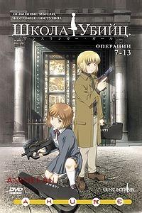 DVD «ШКОЛА УБИЙЦ» 7-13