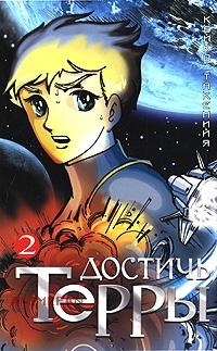 """Манга """"To Terra""""/""""Достичь Терры"""" Том 2"""