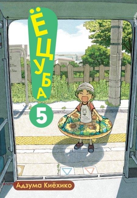 "Манга ""Ёцуба!"" / ""Yotsubato!"" Том 5"