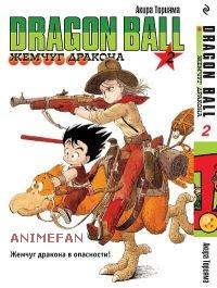 """Манга """"Жемчуг дракона""""/Dragon Ball Том 2"""