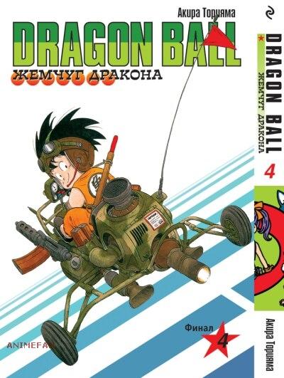 """Манга """"Жемчуг дракона""""/Dragon Ball Том 4"""