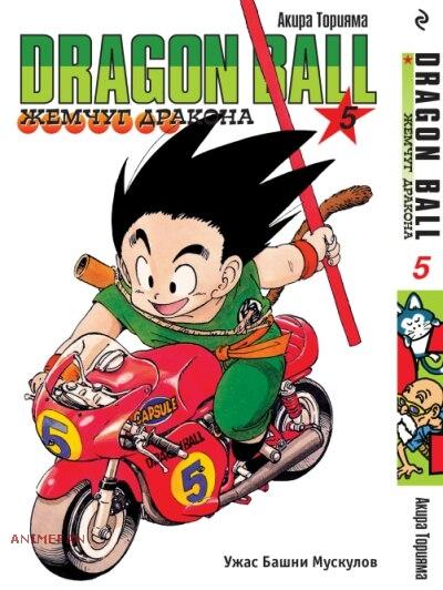 """Манга """"Жемчуг дракона""""/Dragon Ball Том 5"""