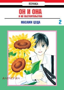 """Манга """"Он и она и их обстоятельства"""" Том 2"""