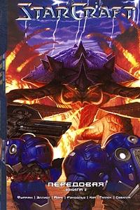 Манга StarCraft. Передовая. Том 2