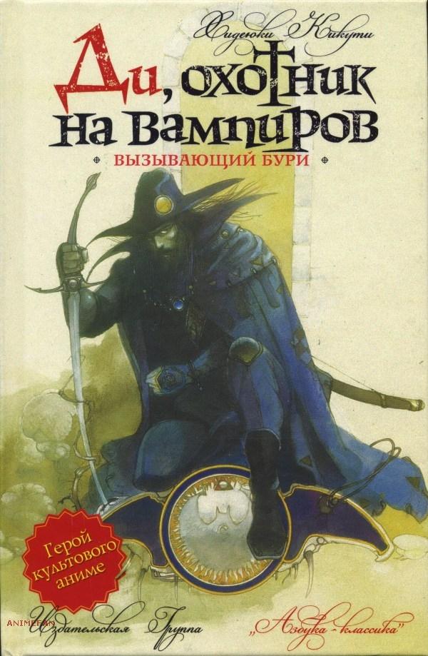 Роман Ди, охотник на вампиров. Вызывающий бури