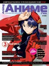 «АнимеГид» № 7 (rare!)