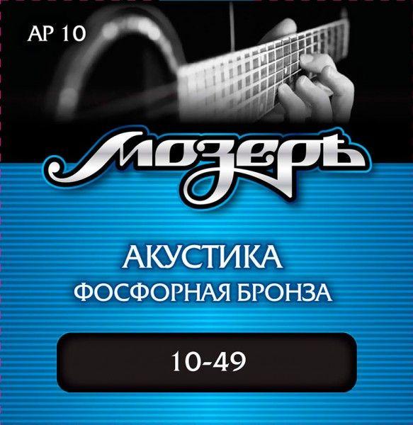МОЗЕРЪ AP-10 (10-49) Струны для акустической гитары