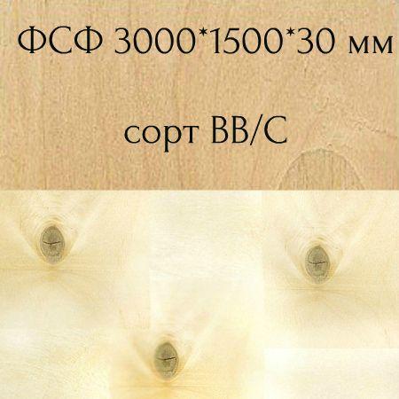 Фанера ФСФ 3000*1500*30 мм
