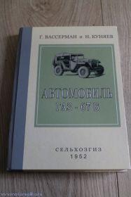 ГАЗ-67-Б. Сельхозгиз. 1952.