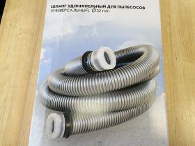 Пылесос_Шланг универсальный для пылесосов, длина 3 м, диаметр 32 мм Filtero FTT 03